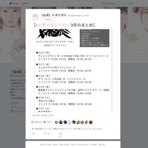 メガメガミ1stミニアルバム「アイドルサークル」リリースイベント in 渋谷マルイ