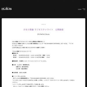 少女☆歌劇 ラジオスタァライト 公開録音 第2部