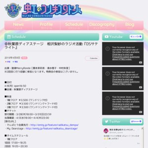 相沢梨紗のラジオ活動『DSサテライト』 1回目