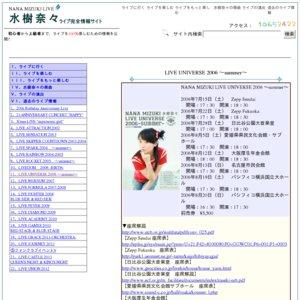 NANA MIZUKI LIVE UNIVERSE 2006 ~summer~ 東京公演