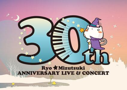 水月陵 30周年記念ライブ&コンサート in 東京