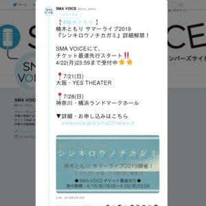 楠木ともり サマーライブ2019 『シンキロウノチカガミ』 大阪公演 夜公演
