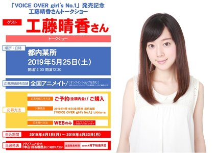 「VOICE OVER girl's No.1」発売記念 工藤晴香さんトークショー アニメイト回