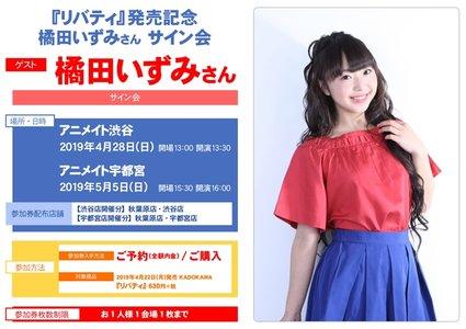『リバティ』発売記念 橘田いずみさん サイン会 アニメイト渋谷