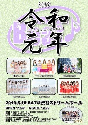 "【5/18】Jewel Beat!!2019~令和元年 ""May""n Streamを掴み取れ!~/渋谷ストリームホール"