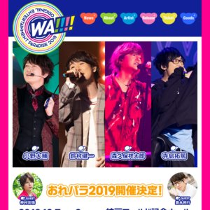 Original Entertainment Paradise -おれパラ- 2019 〜WA!!!!〜 両国公演2日目