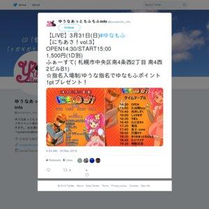 にちあさ!vol.3