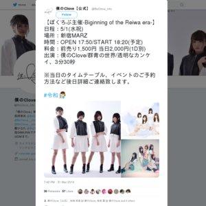 ぼくろぶ主催-Biginning of the Reiwa era-