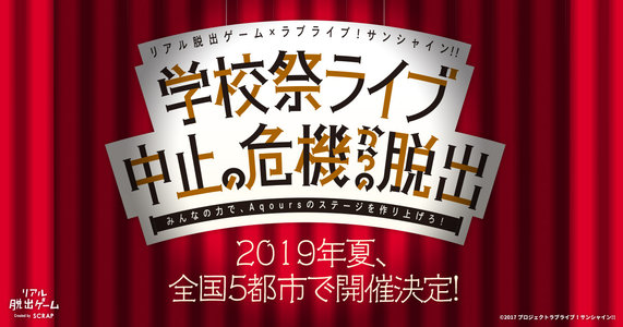 リアル脱出ゲームZEPP TOUR第7弾 リアル脱出ゲーム×ラブライブ!サンシャイン!! 名古屋8月2日