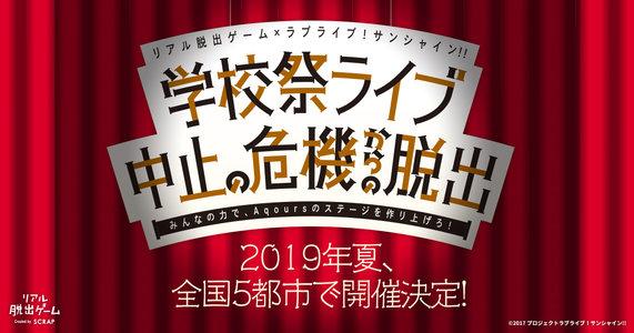 リアル脱出ゲームZEPP TOUR第7弾 リアル脱出ゲーム×ラブライブ!サンシャイン!! ダイバーシティ東京8月30日