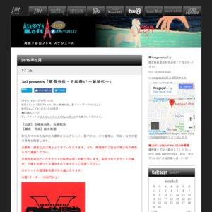 340 presents「歌祭外伝・五松祭17 〜新時代〜」