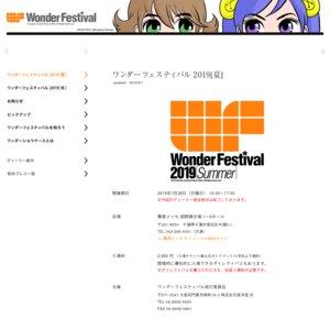ワンダーフェスティバル2019[夏]