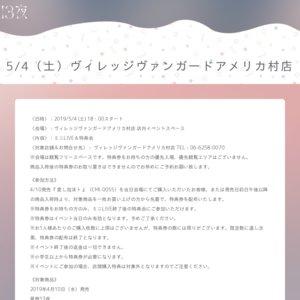 星歴13夜 2ndシングル「愛し泡沫ト」全国インストアツアー ヴィレッジヴァンガードアメリカ村店
