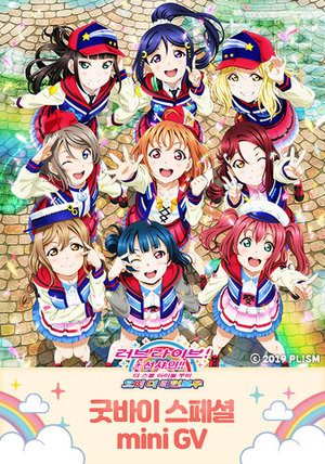 『 ラブライブ!サンシャイン!! The School Idol Movie Over the Rainbow 』Goodbye Special 舞台挨拶 in Seoul 1部
