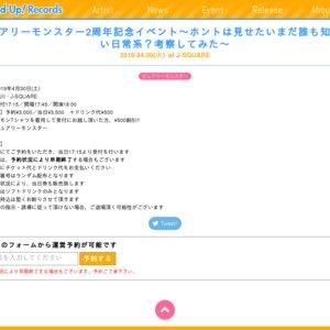 ピュアリーモンスター2周年記念イベント〜ホントは見せたいまだ誰も知らない日常系?考察してみた〜