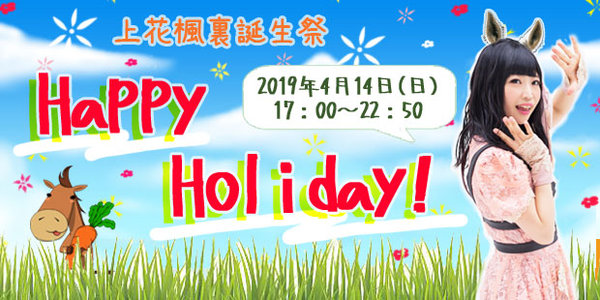 上花楓裏生誕祭 Happy Holiday!
