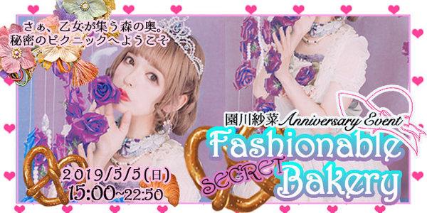 園川紗菜Anniversary Event  Fashionable Secret Bakery