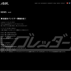 ハンブレッダーズ 東名阪対バンツアー