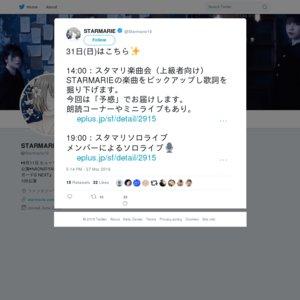 スタマリ楽曲会&ミニLIVE (2019/3/31)