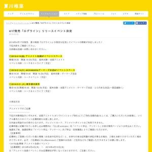 夏川椎菜「ログライン」リリースイベント アニメイト池袋