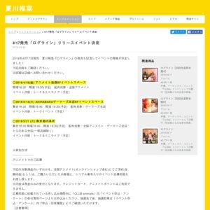 夏川椎菜「ログライン」リリースイベント 5/21