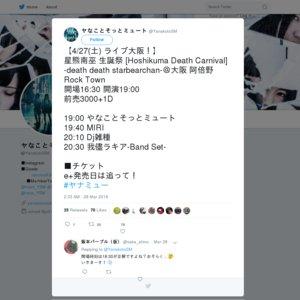 星熊南巫 生誕祭 [Hoshikuma Death Carnival] -death death starbearchan-
