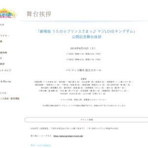 「劇場版 うたの☆プリンスさまっ♪ マジLOVEキングダム」公開記念舞台挨拶 1回目