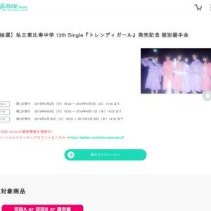 私立恵比寿中学「トレンディガール」発売記念 個別握手会 東京会場2回目