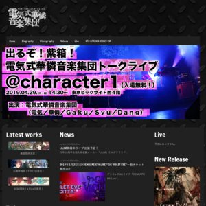 "DENKARE 6th Live ""GIG VIOLET EVE"""