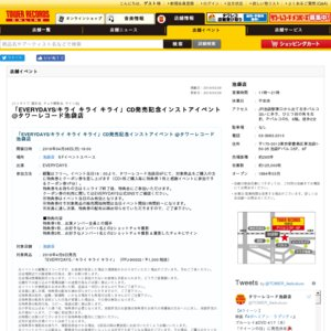 「EVERYDAYS/キライ キライ キライ」CD発売記念インストアイベント @タワーレコード池袋店