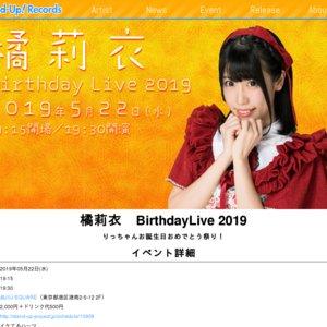橘莉衣 Birthday Live2019「りっちゃんお誕生日おめでとう祭り!」