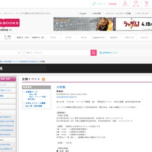 八代 拓 『八代 拓 ファースト写真集 拓』 発売記念イベント 東京1部