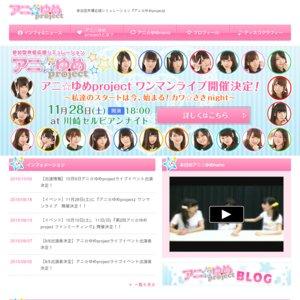 『アニ☆ゆめnano』公開収録イベント 〈1部〉