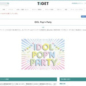 4/20 IDOL Pop'n Party
