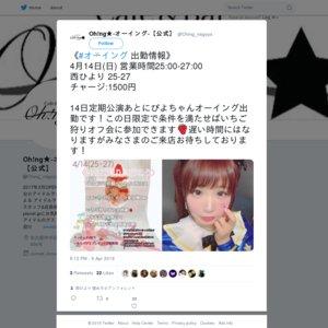 ※延期※ オーイング(2019/4/14)