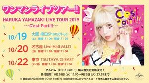 「HARUKA YAMAZAKI LIVE TOUR 2019 〜 C'est parti!! 〜」 名古屋公演
