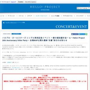 ハロプロ・オールスターズ シングル発売記念イベント ~春の個別握手会~ 1日目