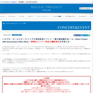 ハロプロ・オールスターズ シングル発売記念イベント ~Hello! Project 20th Anniversary!!After Party~ 2日目