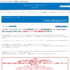 ハロプロ・オールスターズ シングル発売記念イベント ~春の個別握手会~ 2日目