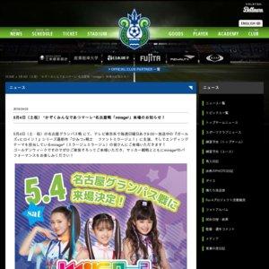 明治安田生命J1リーグ 湘南ベルマーレ vs 名古屋グランパス戦 mirage²スタジアム内パフォーマンス