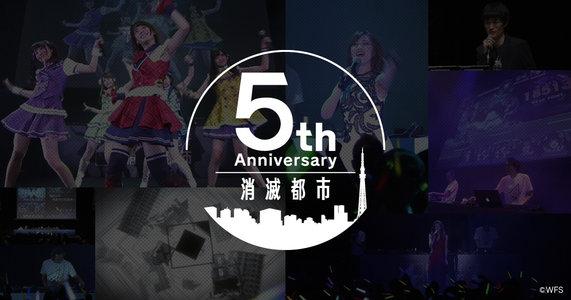 消滅都市シリーズ5th Anniversary Party