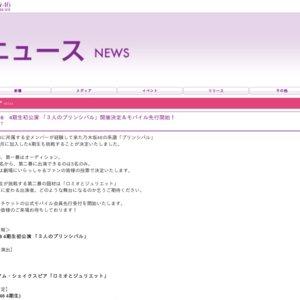 乃木坂46 4期生初公演 「3人のプリンシパル」(4/21(日)17:00)