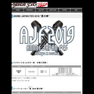 "ANIME JAPAN FES 2019""大阪 夏の陣"""