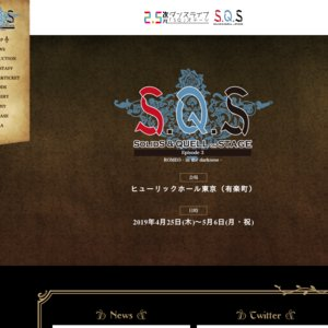 2.5次元ダンスライブ「S.Q.S(スケアステージ)」Episode3「ROMEO -in the darkness-」4/26 Ver.BLUE