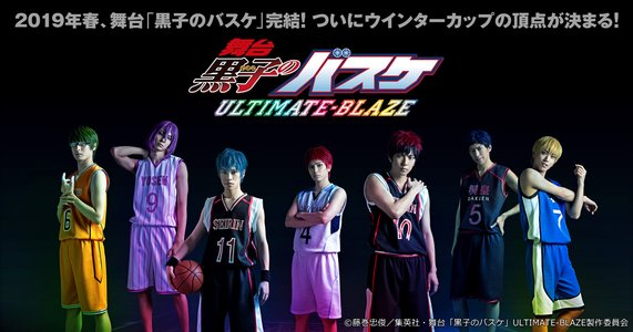 舞台「黒子のバスケ」ULTIMATE-BLAZE 東京公演 5/9夜
