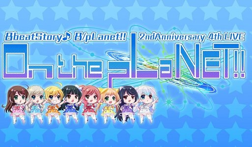 8beat Story♪ 8/pLanet!! 2nd Anniversary 4th LIVE 「On the pLaNET!!」 BD発売記念イベント 4/21 一部