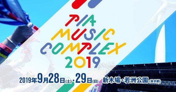 PIA MUSIC COMPLEX 2019 1日目
