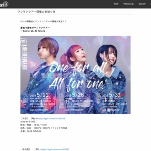 RHYMEBERRY 最初で最後のワンマンツアー〜One for all, All for one