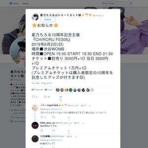 星乃ちろる10周年記念主催 『CHIRORU FES05』