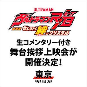 『劇場版ウルトラマンR/B セレクト!絆のクリスタル』生コメンタリー付き舞台挨拶上映会